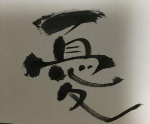 憂い 漢字(優しい にんべんを外した漢字)