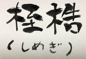 桎梏 シメギ 意味 読み方