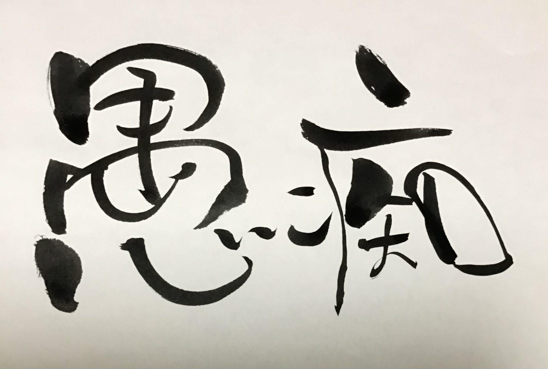 愚痴寺 イラスト