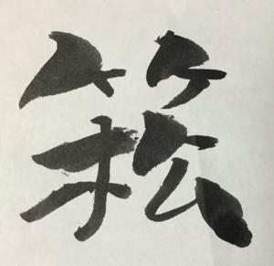 竹冠(たけかんむり)に松と書いて