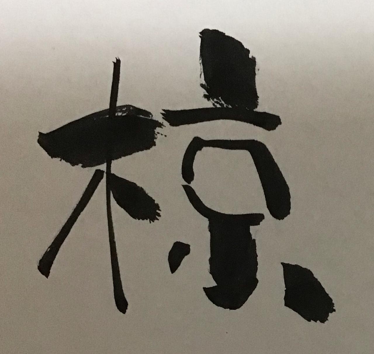木へんに京 漢字