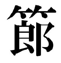 竹冠に郎 漢字