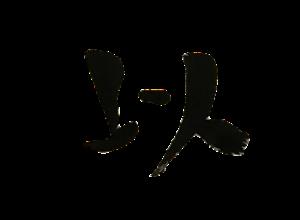似の にんべんなし の漢字
