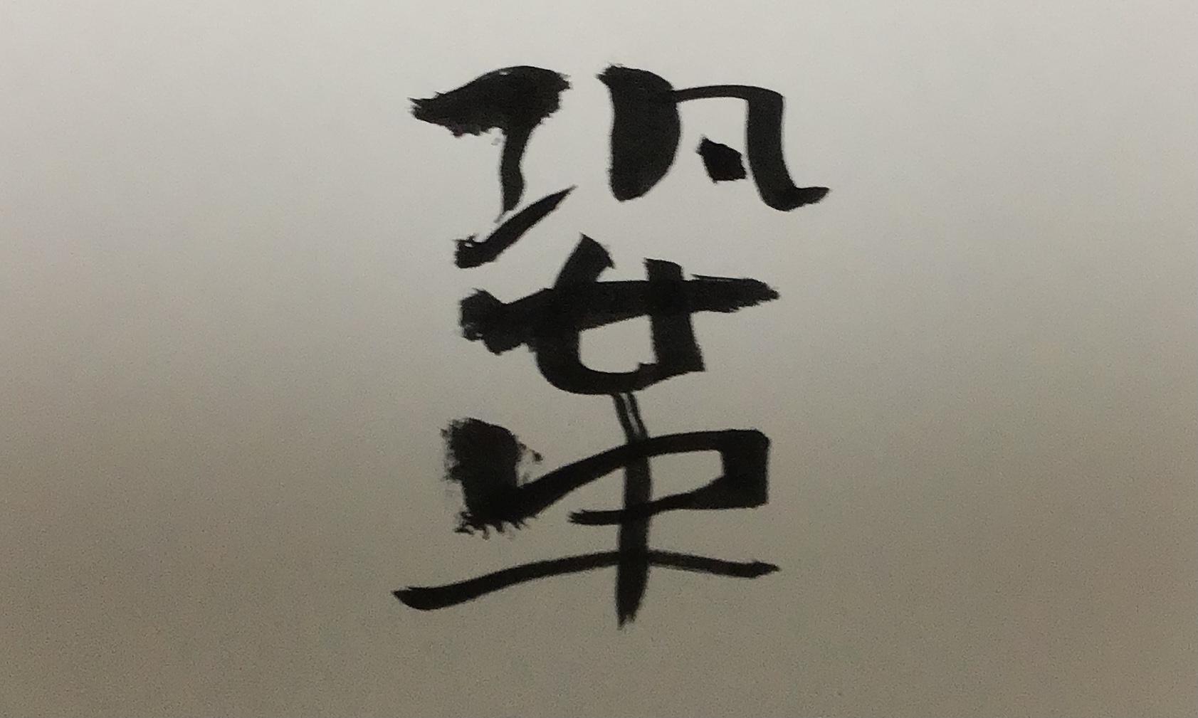恐れるに革 漢字